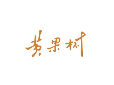 黄果树商标