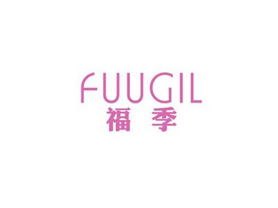 福季 FUUGIL商标