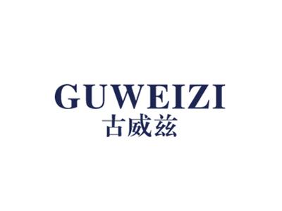 古威兹商标