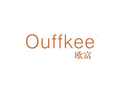欧富 OUFFKEE商标