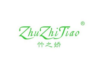 竹之娇商标