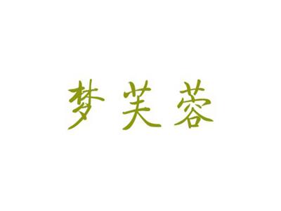 梦芙蓉商标