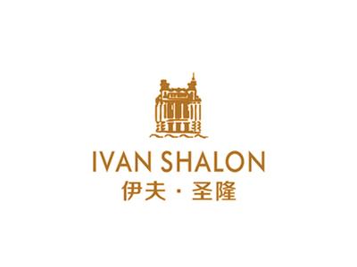 伊夫圣隆 IVAN SHALON