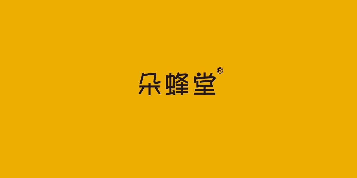 朵蜂堂商标设计稿
