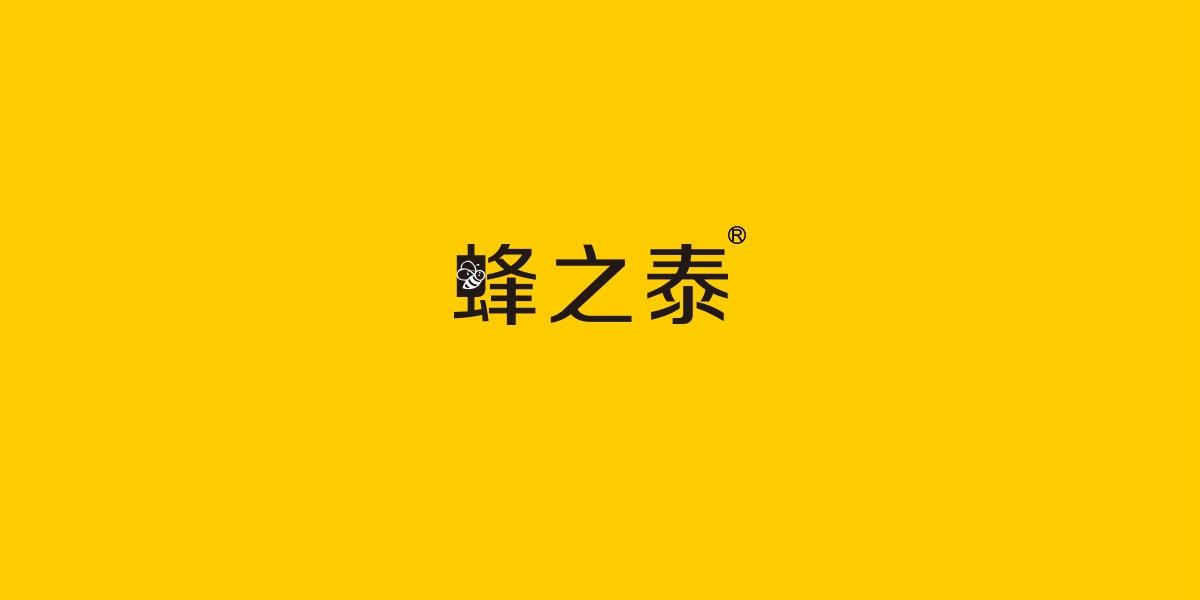 蜂之泰商标设计稿