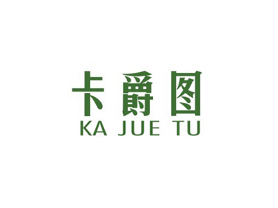 卡爵图商标