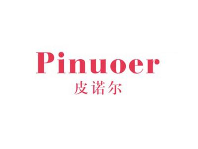 皮诺尔商标