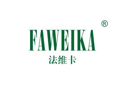 法维卡商标