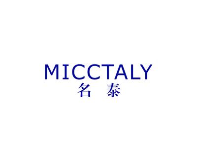 名泰 MICCTALY商标