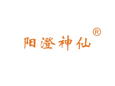 阳澄神仙商标