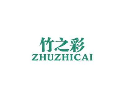 竹之彩商标