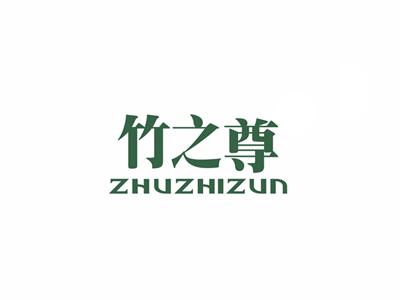 竹之尊商标