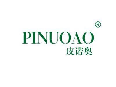 皮诺奥商标