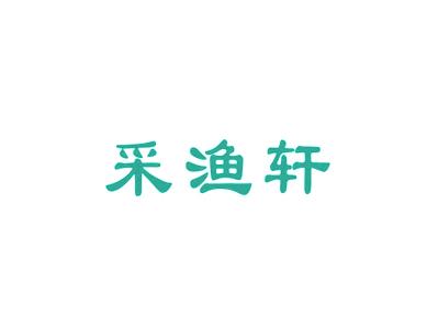 采渔轩商标