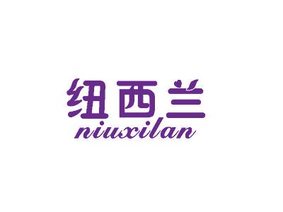 纽西兰商标