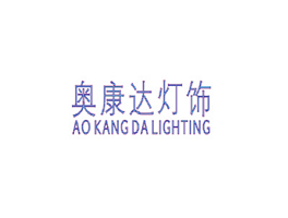 奥康达灯饰 AO KANG DA LIGHTING