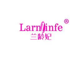 兰龄妃 LARNLINFE商标