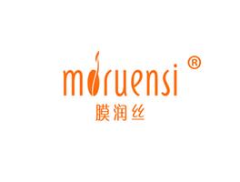 膜润丝 MORUENSI商标