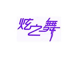 炫之舞商标