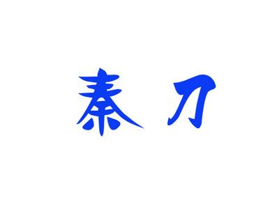秦刀商标设计稿