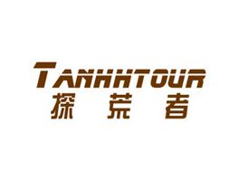 探荒者 TANHHTOUR