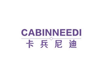 卡兵尼迪 CABINNEEDI商标