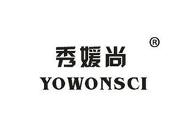 秀媛尚 YOWONSCI商标