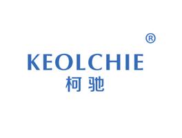 柯驰 KEOLCHIE商标