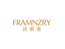 法慕姿 FRAMNZRY商标