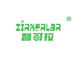 智可拉 ZIRKERLAR商标