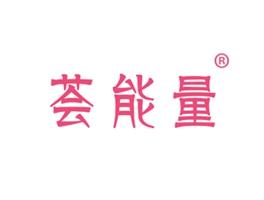 荟能量商标