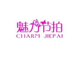 魅力节拍  CHARM JIEPAI商标