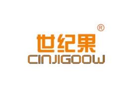 世纪果  CINJIGOOW商标
