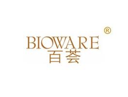 百荟 BIOWARE商标