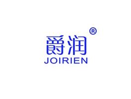 爵润 JOIRIEN商标