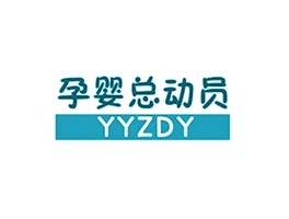 孕婴总动员 YYZDY商标