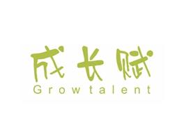 成长赋 GROW TALENT商标