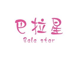 巴拉星 BALA STAR商标