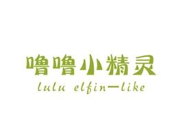 噜噜小精灵 LULU ELFIN-LIKE商标