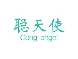 聪天使 CONG ANGEL商标