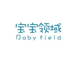 宝宝领域 BABY FIELD商标