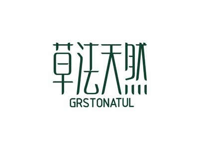 草法天然 GRSTONATUL商标