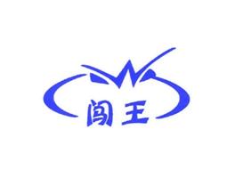 闯王;W商标