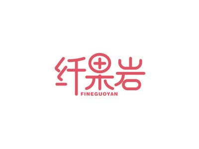 纤果岩 FINEGUOYAN商标