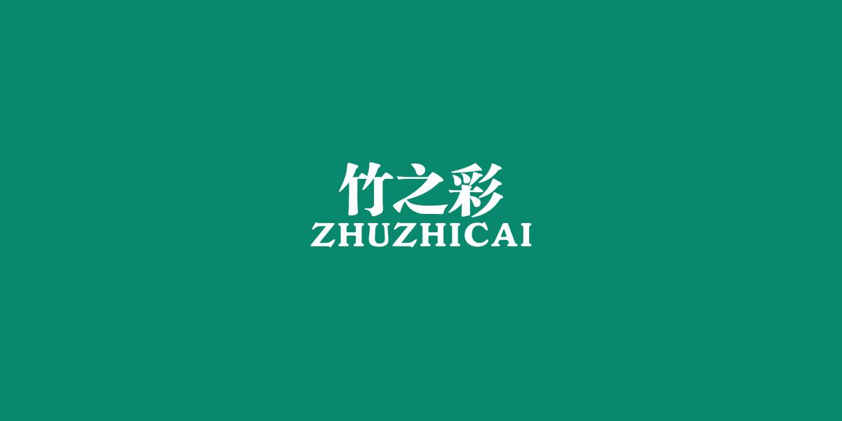 竹之彩商标设计稿