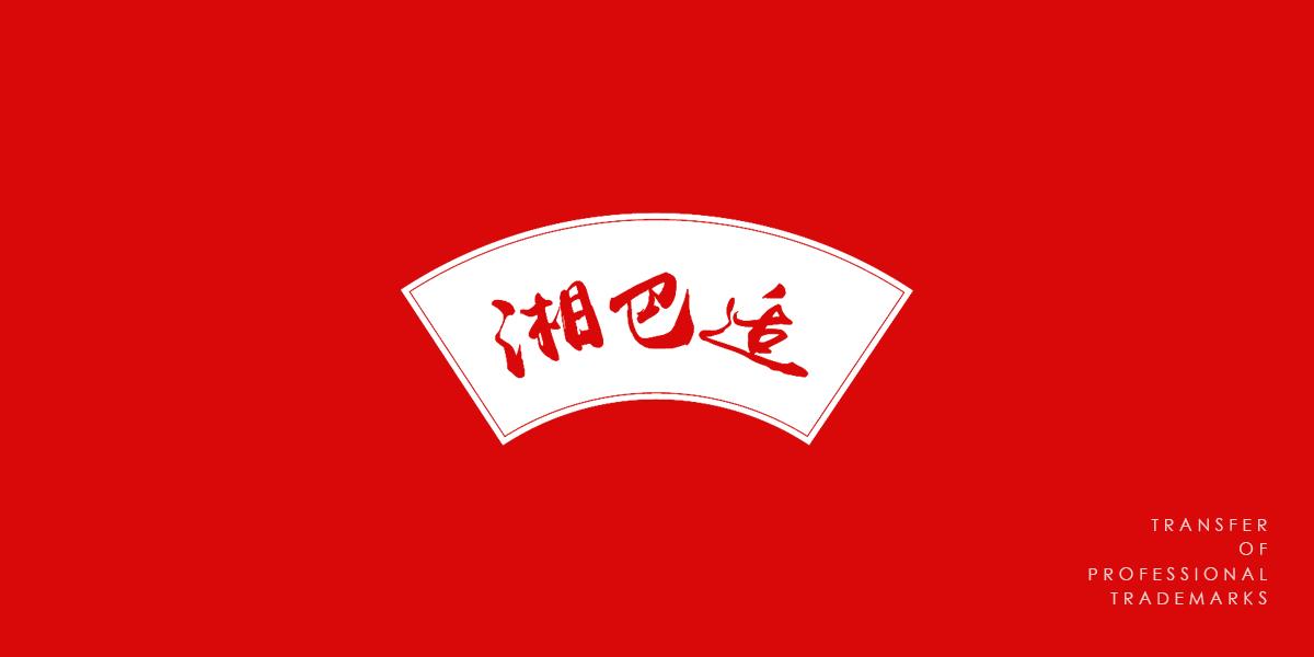 湘巴适商标设计稿