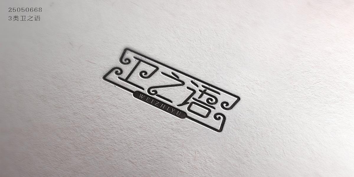 卫之语商标设计稿