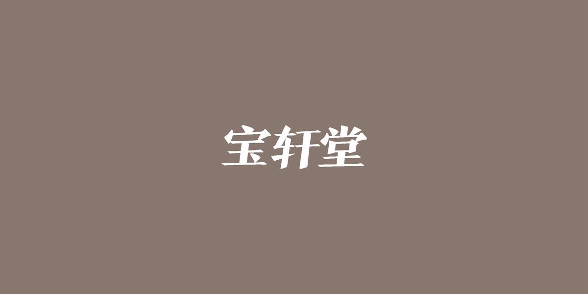 宝轩堂商标设计稿