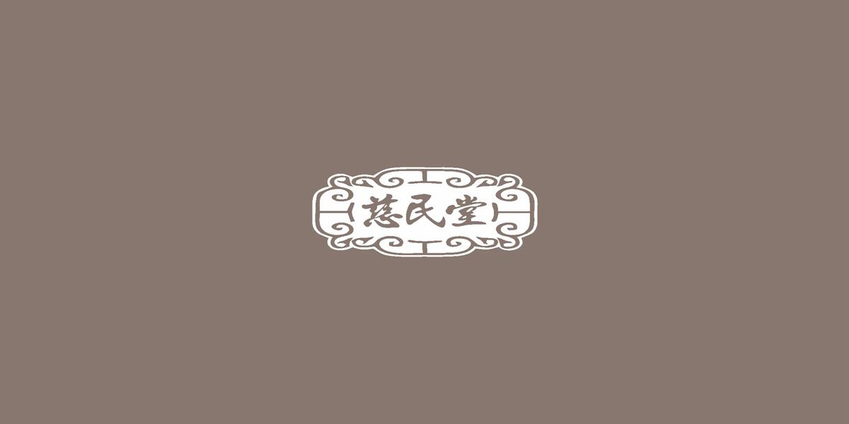 慈民堂商标设计稿