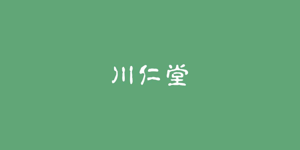 川仁堂商标设计稿